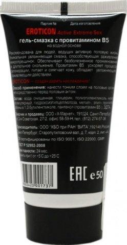 Гель-смазка extreme sex c провитамином в5, туба 50 мл, фото 2