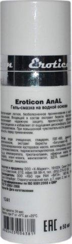 Гель-смазка анальная AnAL, диспенсер, 50ml, фото 3