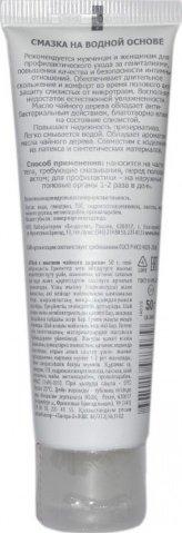 Гель-любрикант ''О'Кей с маслом чайного дерева'' 50 г (10*1) упак, фото 2