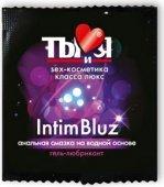 Ты и Я - Гель-любрикант ''Intim Bluz'' анальный 4 г (20*1) упак - Секс-шоп Мир Оргазма