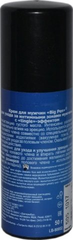 Крем ''Big Pen'' для мужчин 50 мл, фото 3