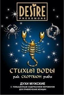 Духи мужские с повышенным содержанием феромона зодиак скорпион 5 мл, фото 2