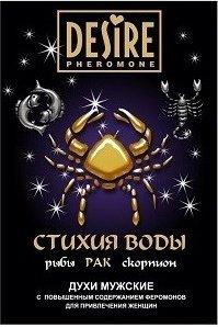 Духи мужские с повышенным содержанием феромона Зодиак РАК 5 мл, фото 2