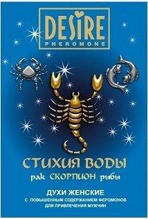 Духи женские с повышенным содержанием феромона зодиак скорпион 5 мл, фото 2
