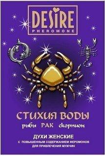 Духи женские с повышенным содержанием феромона Зодиак РАК 5 мл, фото 2