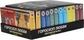 Ароматизированные презервативы гороскоп любви гладкие, точечные, ребристые - 1 блок (24 уп) - Секс-шоп Мир Оргазма