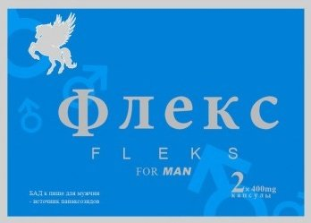 Капсулы ''Флекс'' 6 капсулы +подарок