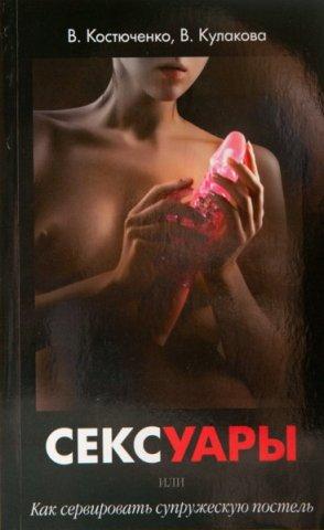 Книга '' Асексуары или как сервировать супружескую постель'' новая версия, фото 2