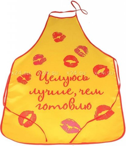Фартук для поцелуев