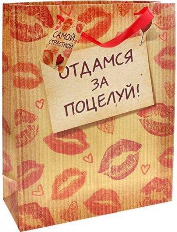 Пакет ламинат L отдамся за поцелуй интим, фото 2