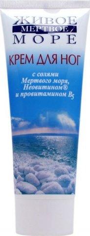 Крем для ног с солями Мёртвого моря, Неовитином и провитамином В5,75 мл