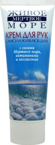Крем для рук омолаживающий с солями Мёртвого моря, витаминами и коллагеном, 75 мл