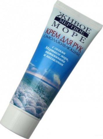 Крем для рук омолаживающий с солями Мёртвого моря, витаминами и коллагеном, 75 мл, фото 3
