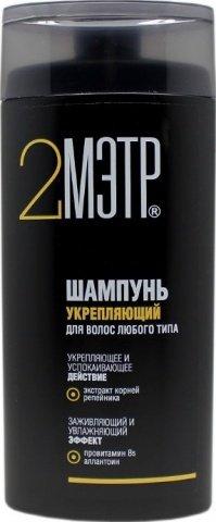 Шампунь мэтр укрепляющий, с экстрактом репейника, провитамином в5 и аллантоином, 250 мл