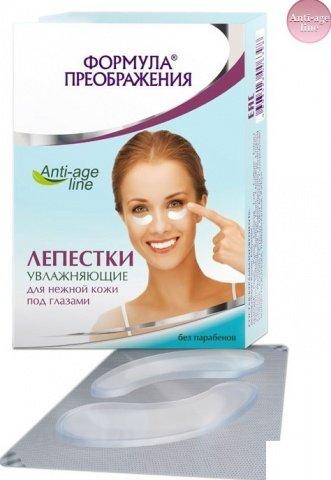 Лепестки для нежной кожи под глазами, увлажняющие, 8 шт
