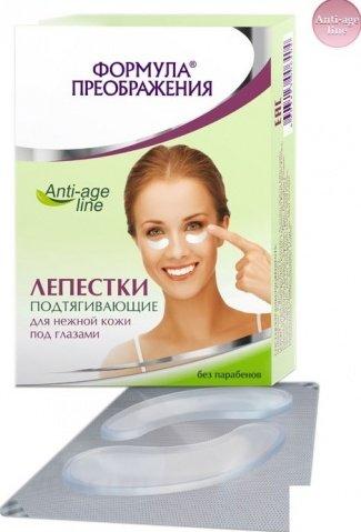 Лепестки для нежной кожи под глазами, подтягивающие, 8 шт