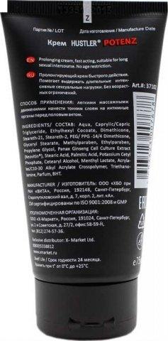 Крем potenz, пролонгирующий, 75 мл, фото 2