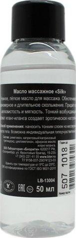 Масло массажное silk флакон 50 мл, фото 3