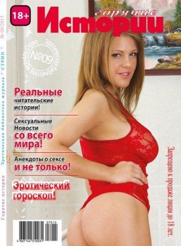 Горячие Истории журнал, фото 2