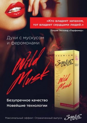 Духи Sexy Life серии Wild Muskмужские 2,10 мл