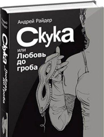 Книга Скука или Любовь до эротический роман, фото 4