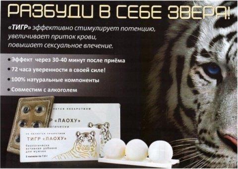 Тигр ''Лаоху'' 6 капсул по 1 гр, фото 2