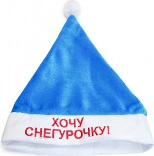 Новогодний колпак Хочу снегурочку( )
