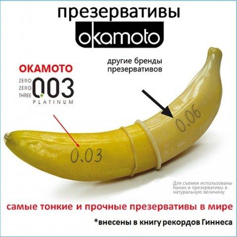 Презервативы Окамото 003 Platinum Супер тонкие 3/24, фото 2