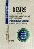 Крем-гель для мужчин Пролонгатор Desire 5 ml RPS-0074 - Секс-шоп Мир Оргазма
