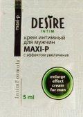Увеличивающий мужской крем maxi-p 5 ml rps-0072 - Секс-шоп Мир Оргазма