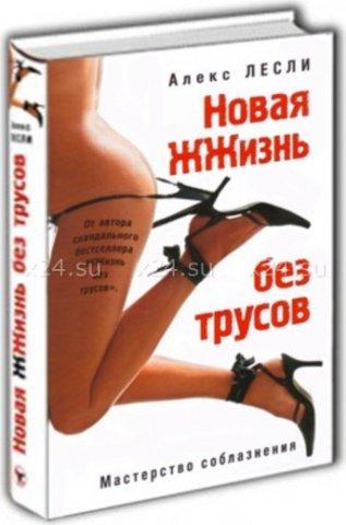 Книга Новая жизнь без трусов автор Лесли А