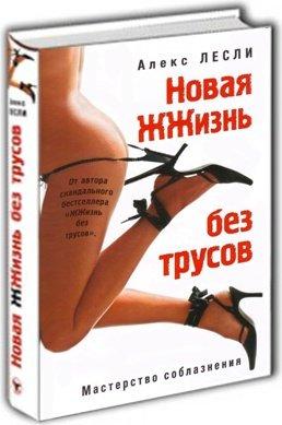Книга Новая жизнь без трусов автор Лесли А, фото 2