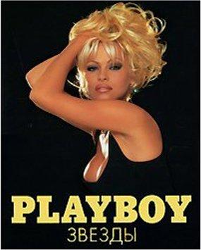 Книга Playboy. Звезды. (подарочное издание)