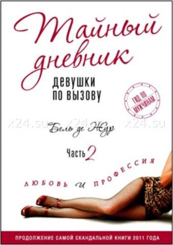 Книга Тайный дневник девушки по вызову. Часть II. Любовь и профессия. Жур Б