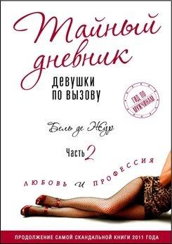 Книга Тайный дневник девушки по вызову. Часть II. Любовь и профессия. Жур Б, фото 2