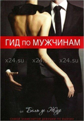 Книга Гид по мужчинам. Жур де Б
