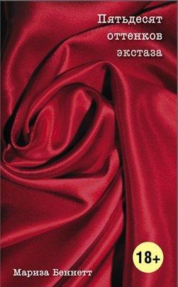 Книга Пятьдесят оттенков экстаза. Беннетт М