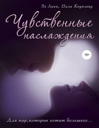 Книга Чувственные наслаждения. Эл Линк, Пала Коупленд