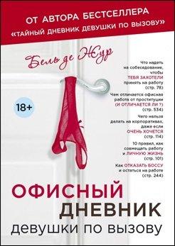 Книга Офисный дневник девушки по вызову. Жур де Б