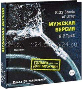 Книга Fifty Sheds of Grey. Мужская версия. Грей К