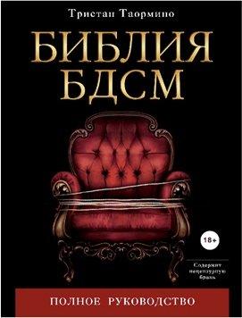 Книга бдсмв автор таормино т
