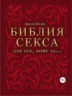 Книга Библия секса для тех, кому зав. Прайс Дж