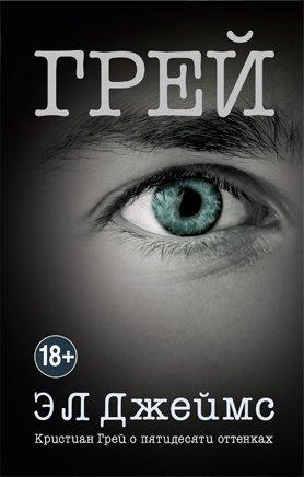 Книга Кристиан Грей о пятидесяти оттенках Грей