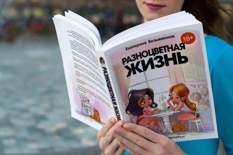 Разноцветная жизнь - книга историй про жизнь. Е. Безымянная