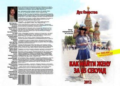 Книга '' Как найти жену за 45 секунд, фото 2