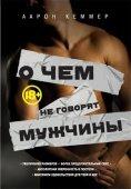 Книга О чем не говорят мужчины