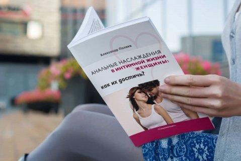 Книга Анальные наслаждения в интимной жизни женщины: как их достичь? - Александр Полеев