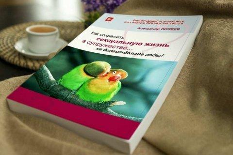 Книга Как сохранить сексуальную жизнь в супружестве на долгие-долгие годы! А. Полеев