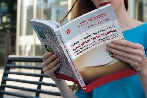Книга про женское самоудовлетворение, автор - врач-сексолог Александр Полеев