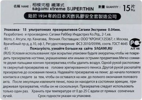 Презервативы ультратонкие Sagami Xtreme 0,04 мм 15 (15 шт.), фото 2